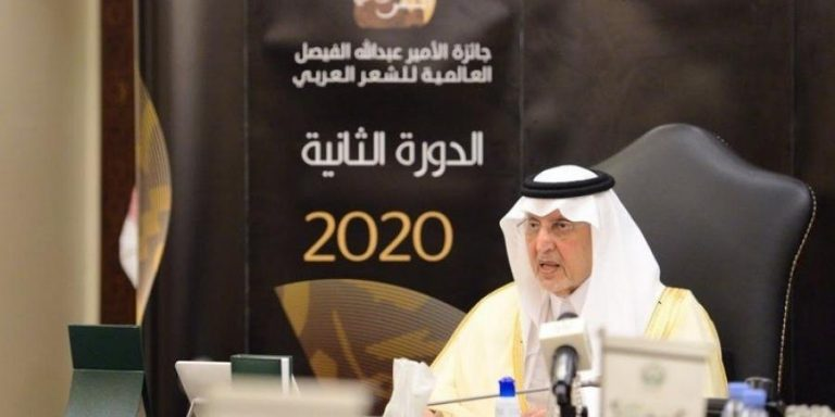 Al-Faisal honors the winners of the Prince Abdullah Al-Faisal International Prize for Arabic Poetry – Saudi News