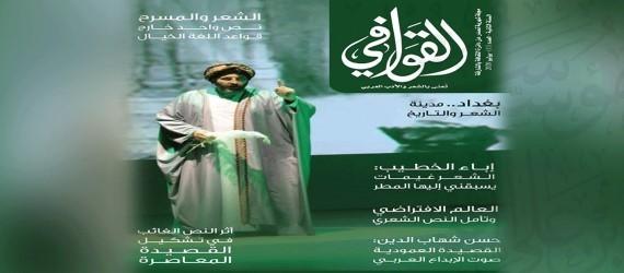 SDC launches Issue 11 of Al Qawafi Magazine