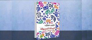 حوارات مع كتّاب عالميين جديد المترجم نجيب مبارك