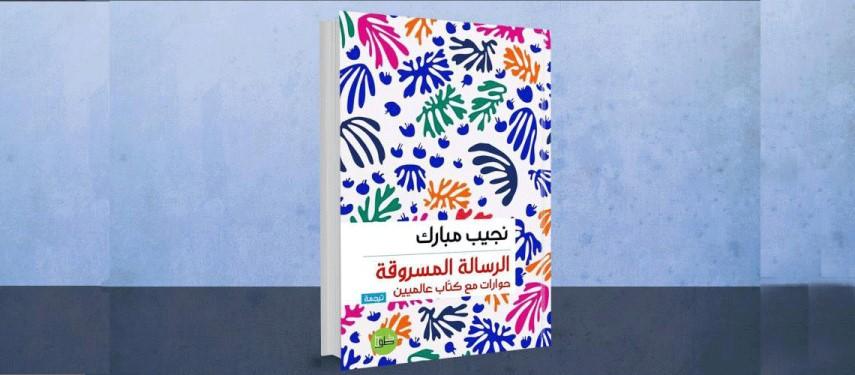 You are currently viewing حوارات مع كتّاب عالميين جديد المترجم نجيب مبارك