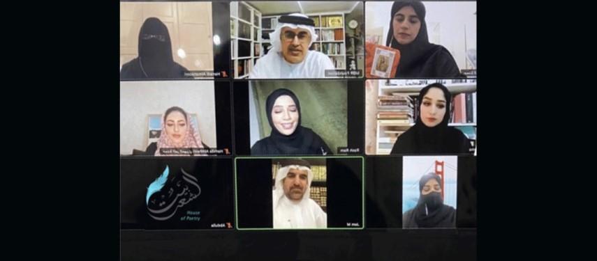 أمسية افتراضية لشاعرات من الإمارات نظمها بيت الشعر بدبي