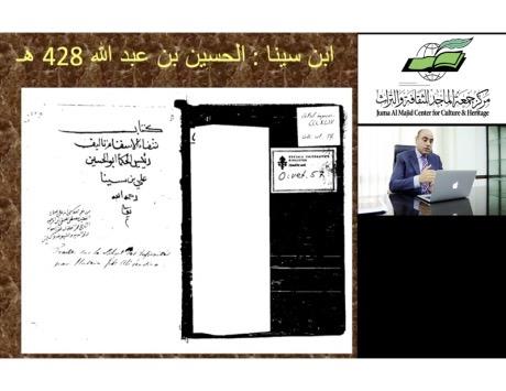 محاضرة افتراضية عن المخطوطات في مركز جمعة الماجد