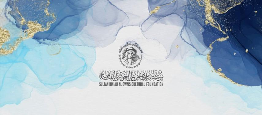 مؤسسة سلطان بن علي العويس الثقافية  تطلق منصة رقمية افتراضية للمعارض الفنية