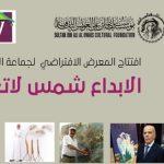 "Sultan Bin Ali Al Owais Cultural Foundation to Host ""Creativity: The Unsetting Sun""- a Virtual Art Exhibition by Al Jidar Group- Via its Online Platform"