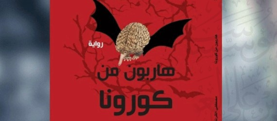 'Hariboon Min Corona': Jordanian novel explores the role animals play in pandemics