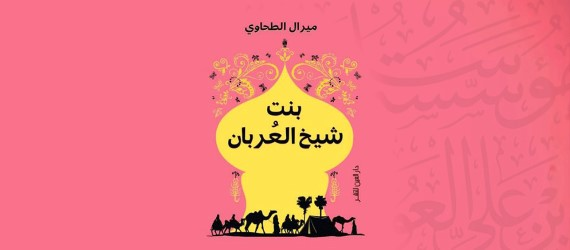 بنت شيخ العربان