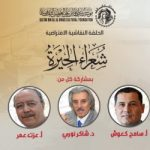 """مؤسسة سلطان بن علي العويس الثقافية تنظم  حلقة نقاشية افتراضية عن """"شعراء الحيرة"""""""