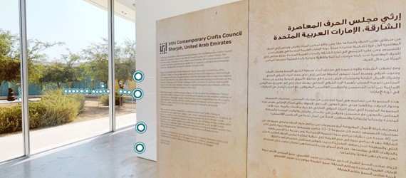 You are currently viewing Irthi Contemporary Crafts Council launches virtual gallery