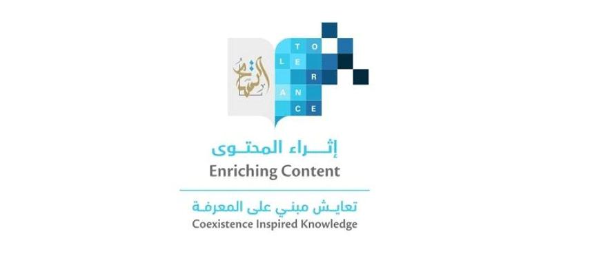 انطلاق فعاليات تعايش مبني على المعرفة بمشاركة 87 كاتباً و150 دار نشر