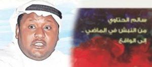 حلقة نقاشية عن الراحل سالم الحتاوي في مؤسسة سلطان بن علي العويس الثقافية  (من النبش في الماضي .. إلى الواقع)