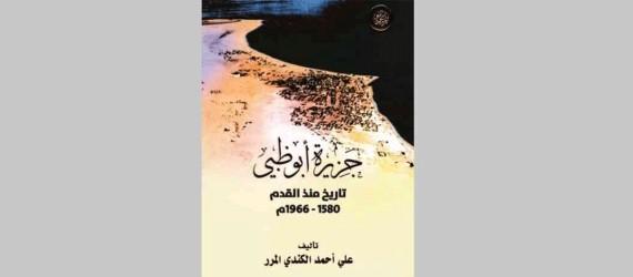 جزيرة أبوظبي: تاريخ منذ القدم 1580_1966