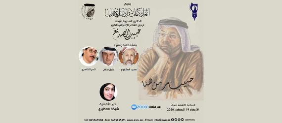 "You are currently viewing ""حبيب مر من هنا"" أمسية وفاء في اتحاد كتاب وأدباء الإمارات"