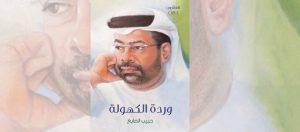 """""""وردة الكهولة"""" جديد سلسلة """"الفائزون"""" عن مؤسسة سلطان بن علي العويس الثقافية"""
