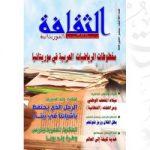 صدور العدد الأول من مجلة الثقافة الموريتانية