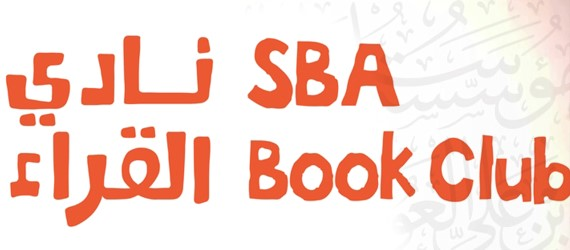 You are currently viewing Omar Ghobash to lead next SBA online book club conversations