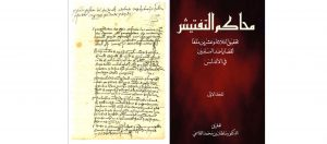 سلطان القاسمي: «محاكم التفتيش» مخطوطات تكشف معاناة المسلمين في الأندلس