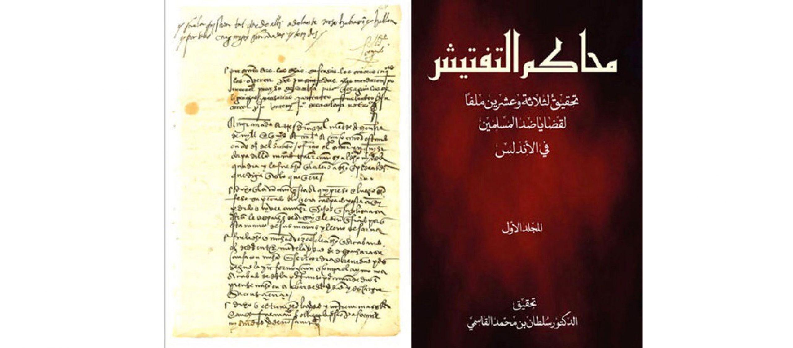 You are currently viewing سلطان القاسمي: «محاكم التفتيش» مخطوطات تكشف معاناة المسلمين في الأندلس