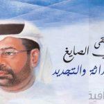 """مؤسسة سلطان بن علي العويس الثقافية تنظم ملتقى """" حبيب الصايغ.. سيرة الحداثة والتجديد"""""""