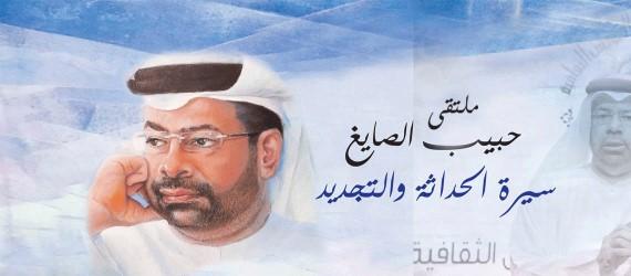 """Al Owais Cultural Foundation to Host """"Habib Al Sayegh: A Journey of Modernization and Innovation"""" Virtual Symposium"""