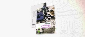 تحولات النقد الأدبي في الصحف العربية