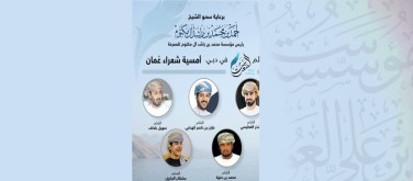 أصوات شعراء عُمان تصدح عذوبة في بيت الشعر بدبي