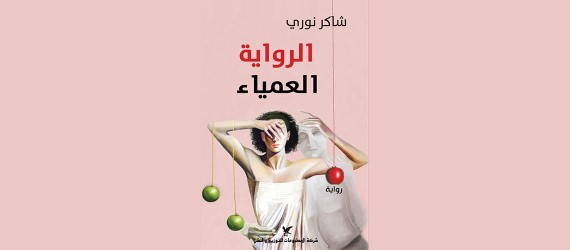 You are currently viewing الرواية العمياء جديد شاكر نوري