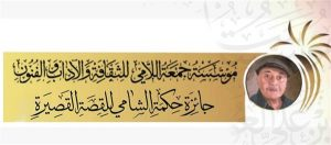 Read more about the article الإعلان عن أطلاق مؤسسة جمعة اللاّمي للآداب والثقافة والفنون في أكتوبر المقبل