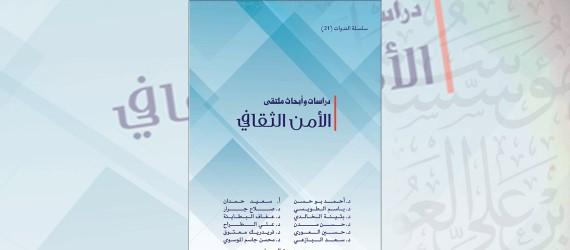 """""""الأمن الثقافي"""" العربي جديد مؤسسة سلطان بن علي العويس الثقافية في سلسلة الندوات"""