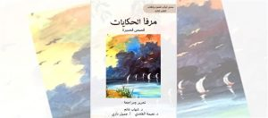 Read more about the article مرفأ الحكايات قصص قصيرة لمجموعة من الأدباء والكتاب العرب
