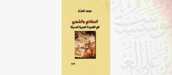 الحكائي والشعري في القصيدة العربية الحديثة
