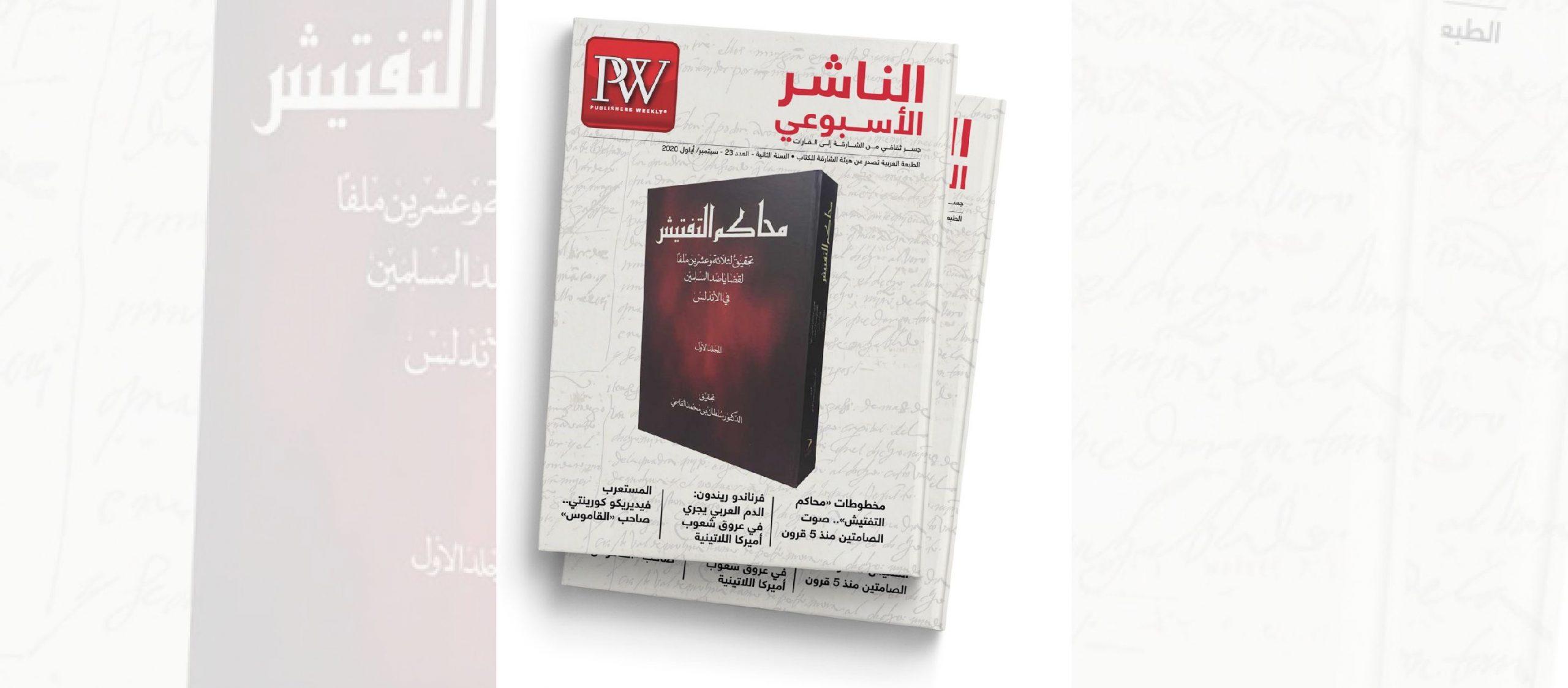 "You are currently viewing ""الناشر الأسبوعي"" تتناول ""محاكم التفتيش"" في وثائق سرية"