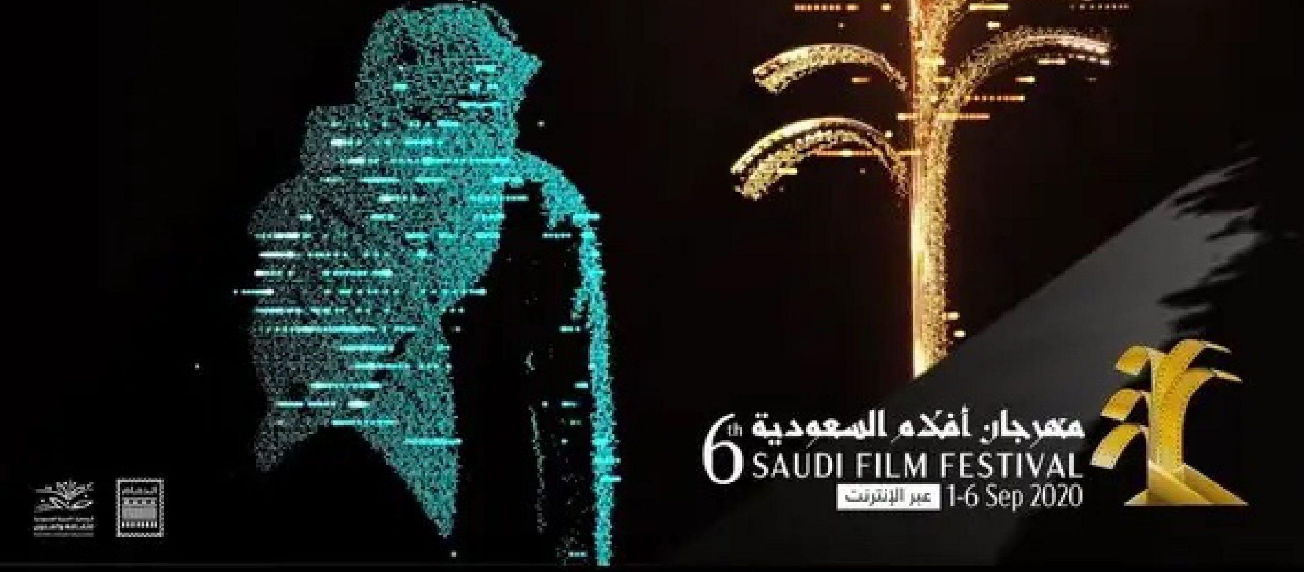 Saudi Film Festival kicks off sixth edition virtually, to stream 54 films