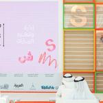 1024 ناشراً و60 كاتباً ومبدعاً في الدورة الـ 39 من الشارقة الدولي للكتاب