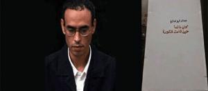 Read more about the article عماد أبو صالح يفوز بجائزة سركون بولص الشعرية