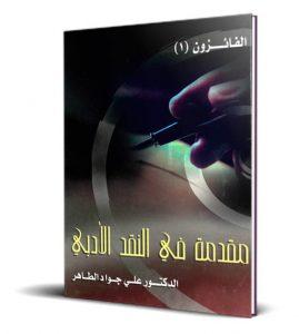 1 مقدمة في النقد الأدبي – د. علي جواد الطاهر