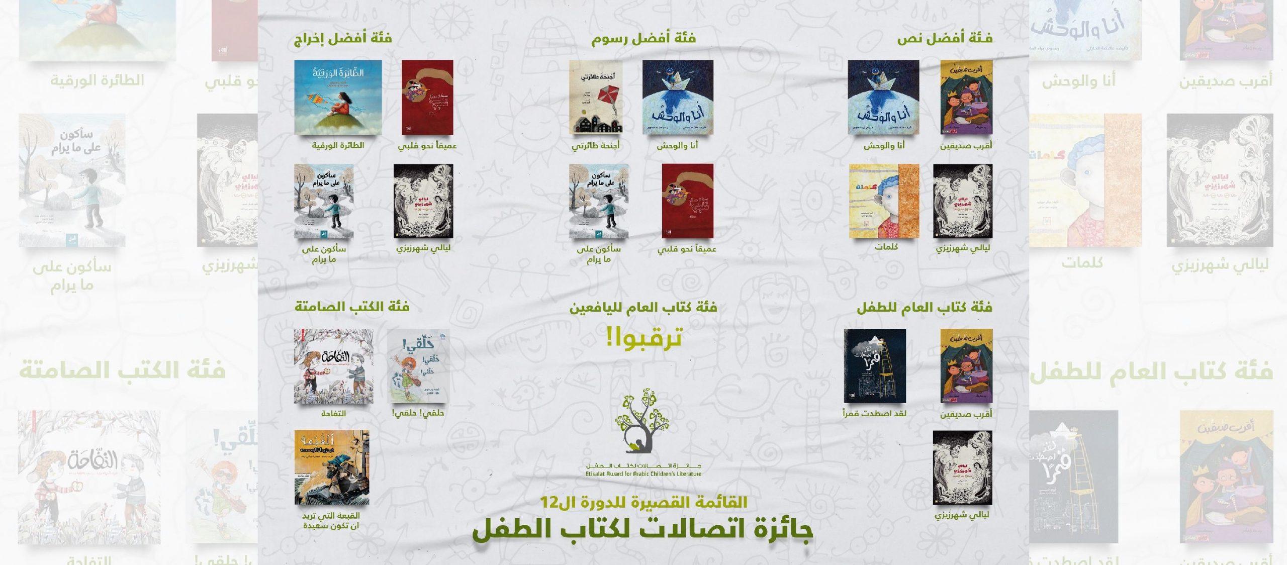 13 كتاباً من سبع دول عربية في القائمة القصيرة لجائزة اتصالات لكتاب الطفل
