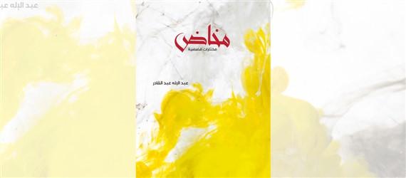 """""""مخاض"""" مختارات قصصية للأديب عبد الاله عبد القادر"""