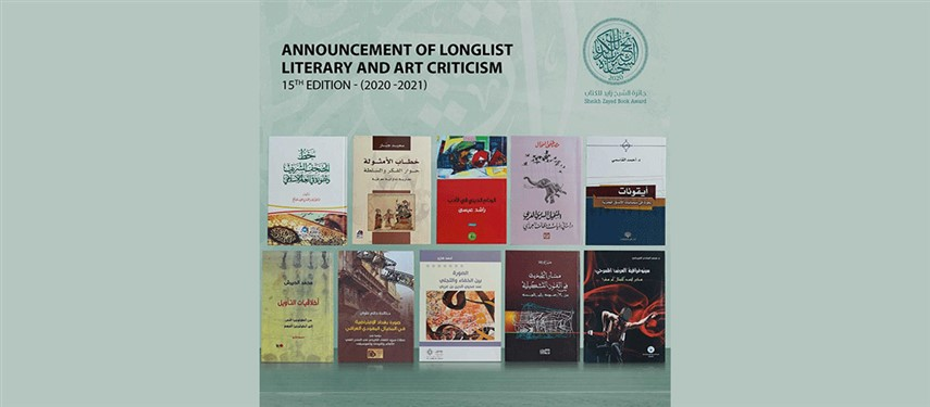 SZBA announces 2020 longlists for 'Development of Nations', 'Literary and Art Criticism' categories