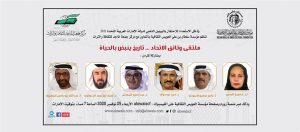 Al Owais Cultural Foundation to Host 'Documents of the Union: A Vibrant History' Virtual Symposium in Collaboration with Juma Al Majid Center on Wednesday, November 25, 2020