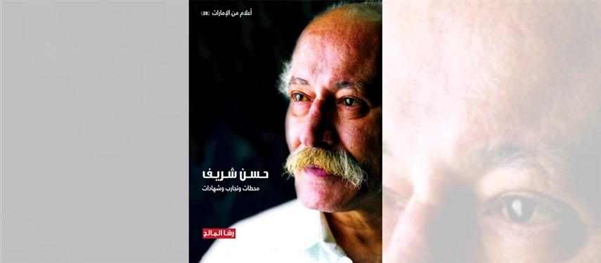 """""""حسن شريف.. محطات وتجارب وشهادات""""  جديد أعلام من الإمارات عن مؤسسة العويس الثقافية"""
