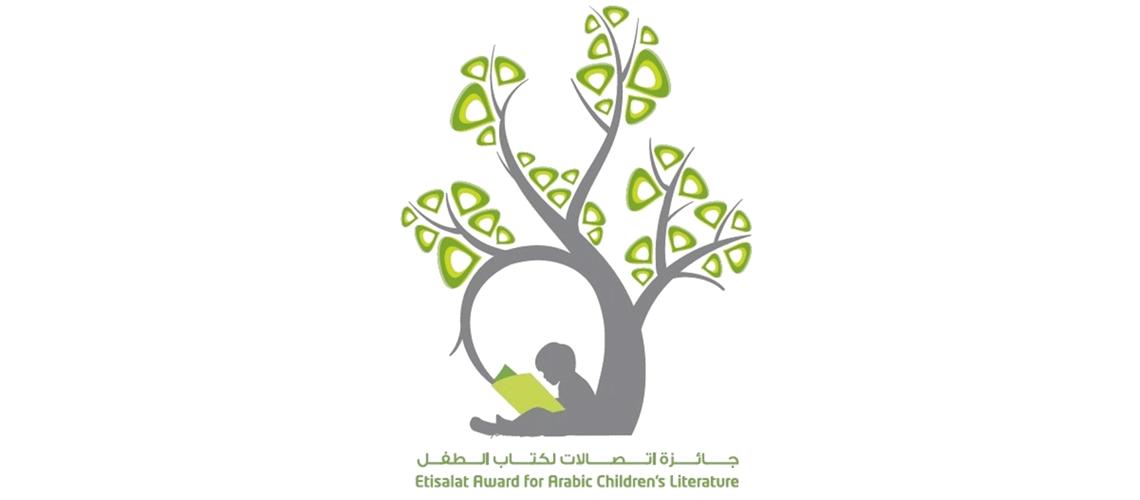 الإعلان عن الكتب الفائزة بجائزة اتصالات لكتاب الطفل