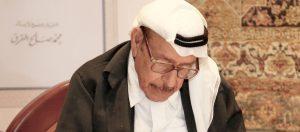 Read more about the article رحيل الأديب الإماراتي محمد صالح القرق