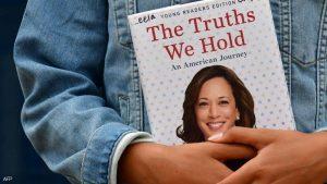 كتب كمالا هاريس تتصدر الأكثر مبيعاً في موقع أمازون