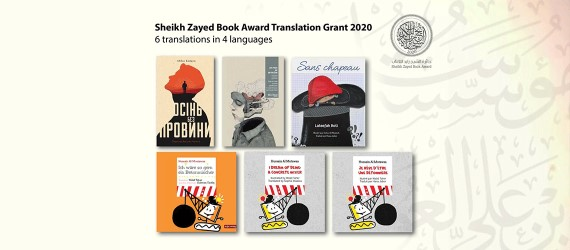 You are currently viewing Sheikh Zayed Book Award releases multiple translations of its winning titles