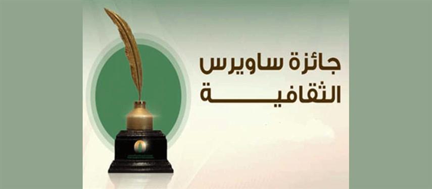 تأجيل حفل الإعلان عن الفائزين بجائزة ساويرس الثقافية 2020
