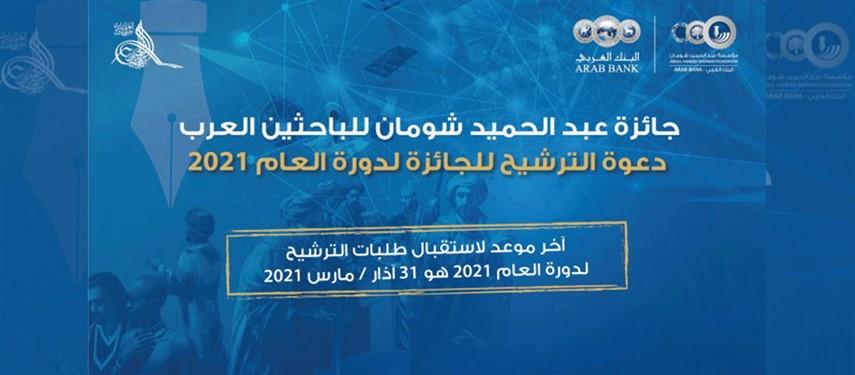 فتح باب الترشح لجائزة عبدالحميد شومان للباحثين العرب دورة العام 2021