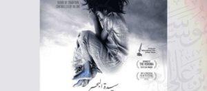 """ترشيح فيلم """"سيدة البحر"""" للمنافسة على جائزة أفضل فيلم أجنبي لأوسكار 93"""