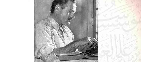 همنغواي: أفضل الكتابة يأتي بالتأكيد حين تكون في علاقة حب – حوار جورج بلمبتون – ترجمة: سعد البازعي