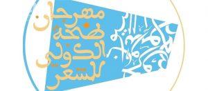 Read more about the article فتح باب المشاركة بجائزة طنجة للشعراء الشباب