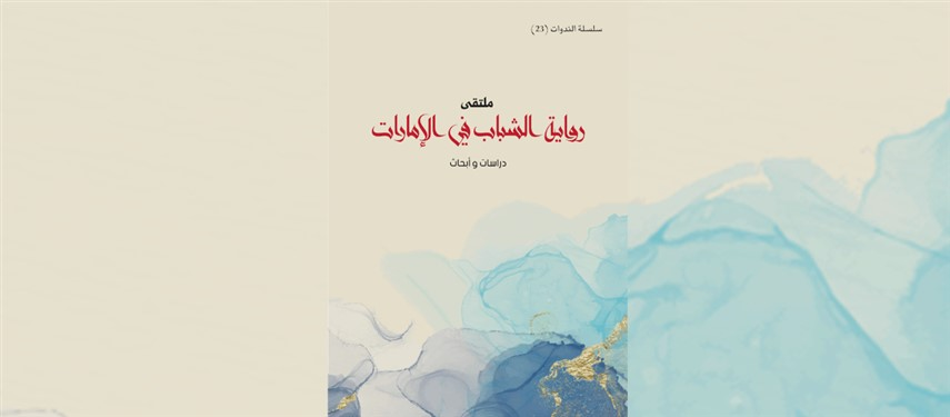 "Sultan Bin Ali Al Owais Cultural Foundation Documents ""Novels by Young Authors in the UAE"" Symposium in New Publication"